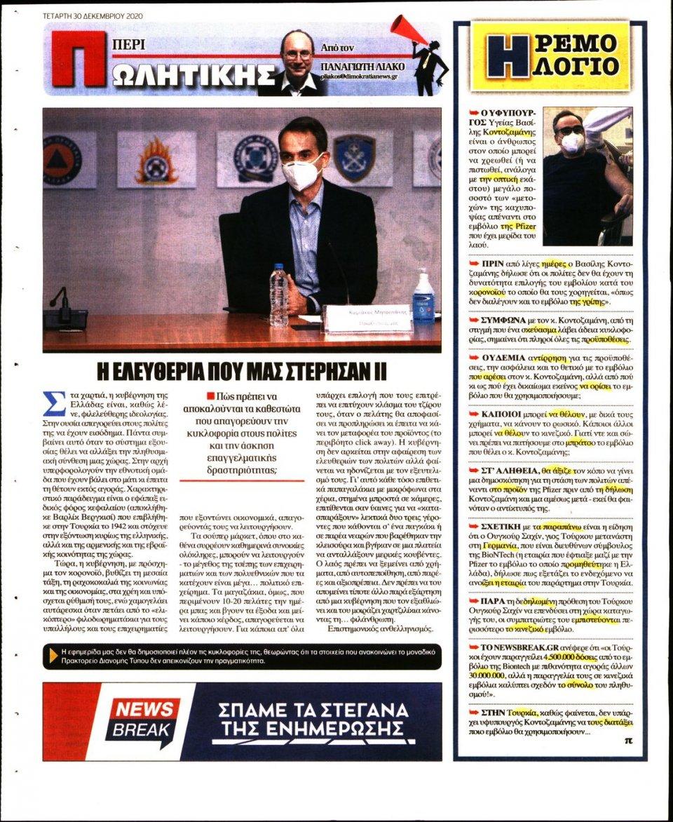 Οπισθόφυλλο Εφημερίδας - ΔΗΜΟΚΡΑΤΙΑ - 2020-12-30