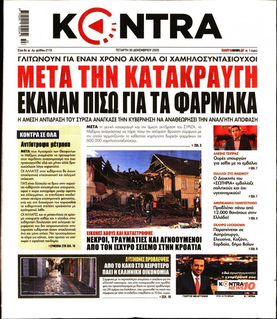 Πρωτοσέλιδο Εφημερίδας - KONTRA NEWS - 2020-12-30