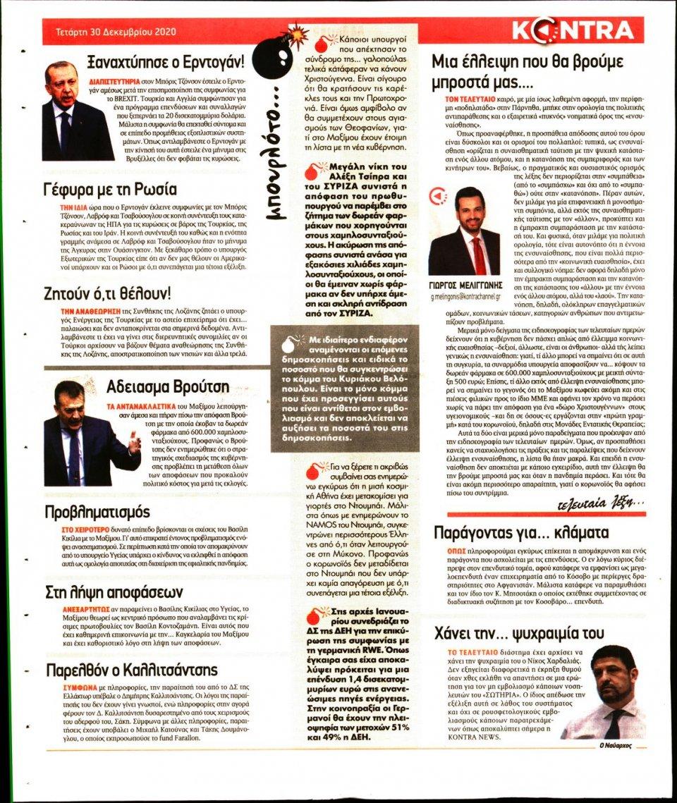 Οπισθόφυλλο Εφημερίδας - KONTRA NEWS - 2020-12-30