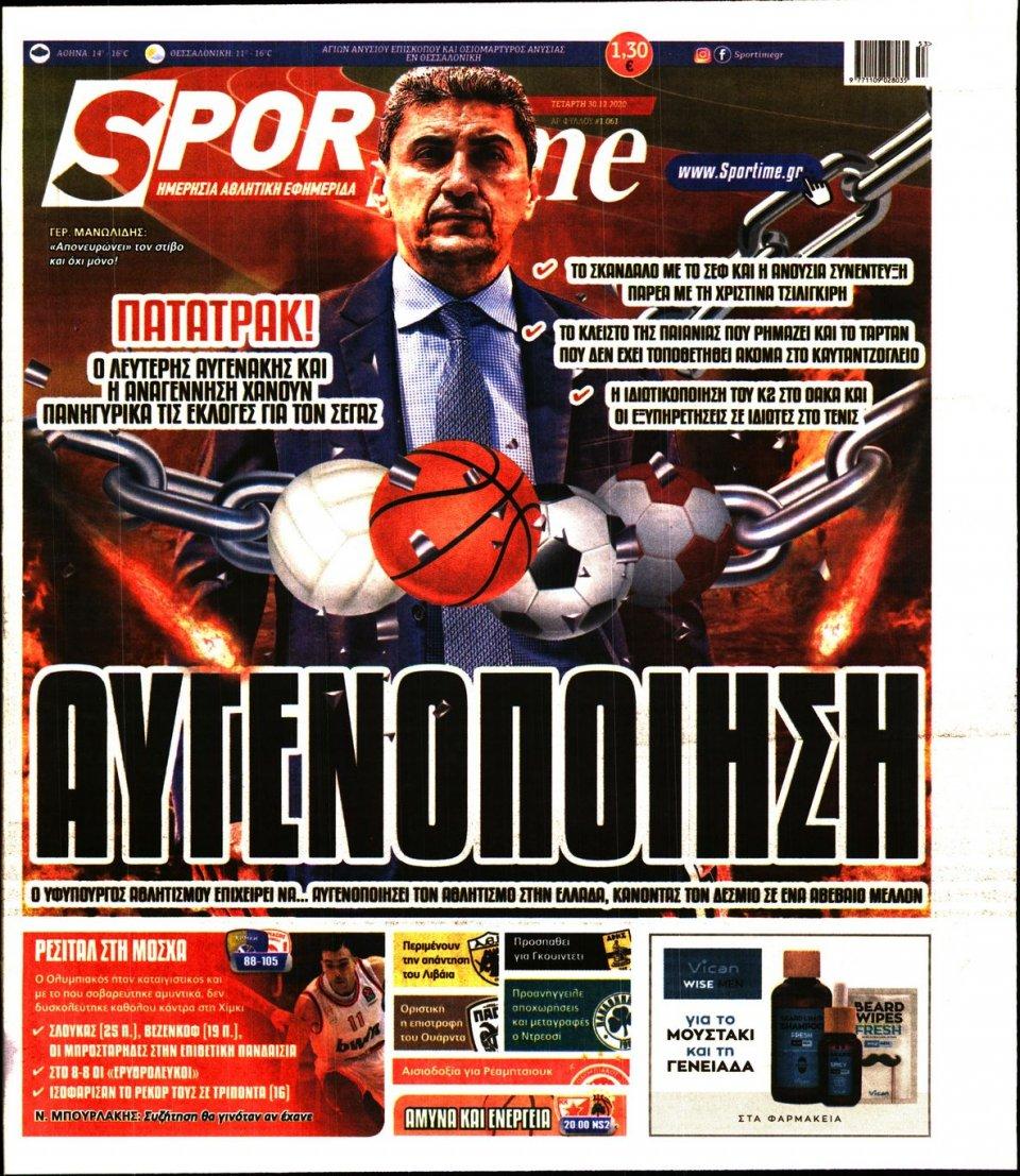Πρωτοσέλιδο Εφημερίδας - SPORTIME - 2020-12-30