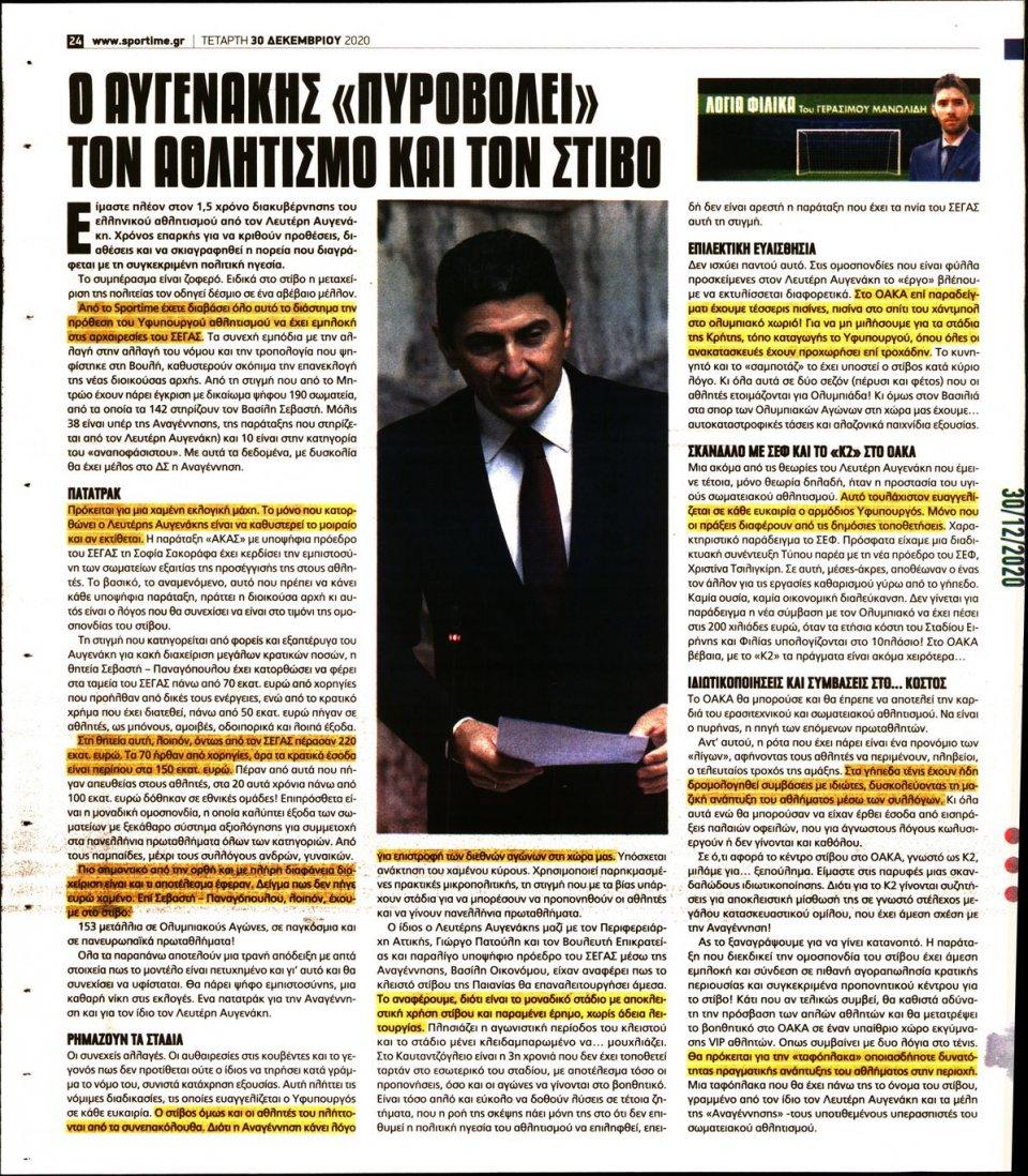 Οπισθόφυλλο Εφημερίδας - SPORTIME - 2020-12-30