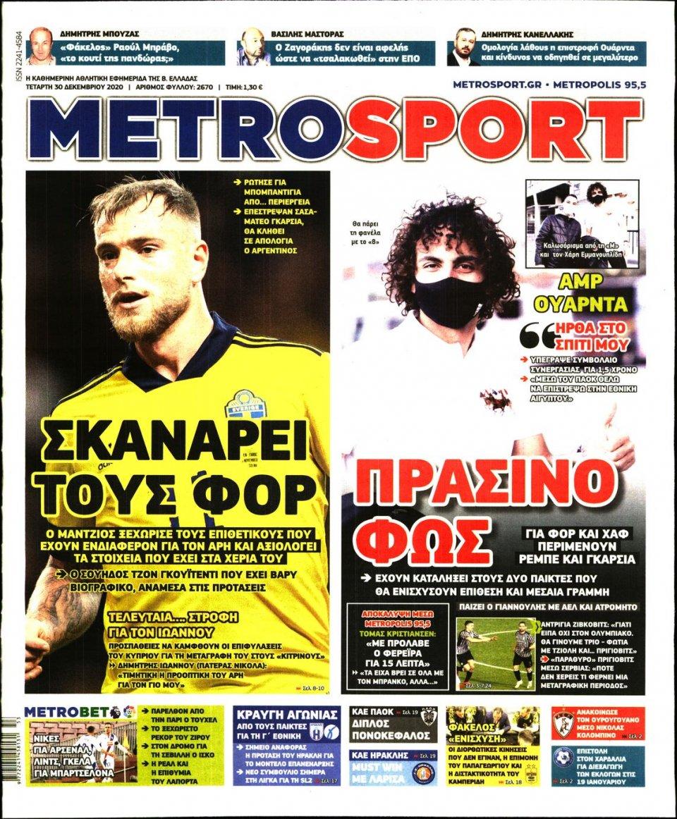 Πρωτοσέλιδο Εφημερίδας - METROSPORT - 2020-12-30