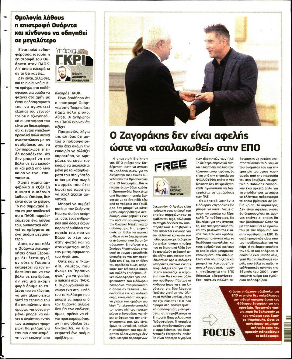 Οπισθόφυλλο Εφημερίδας - METROSPORT - 2020-12-30
