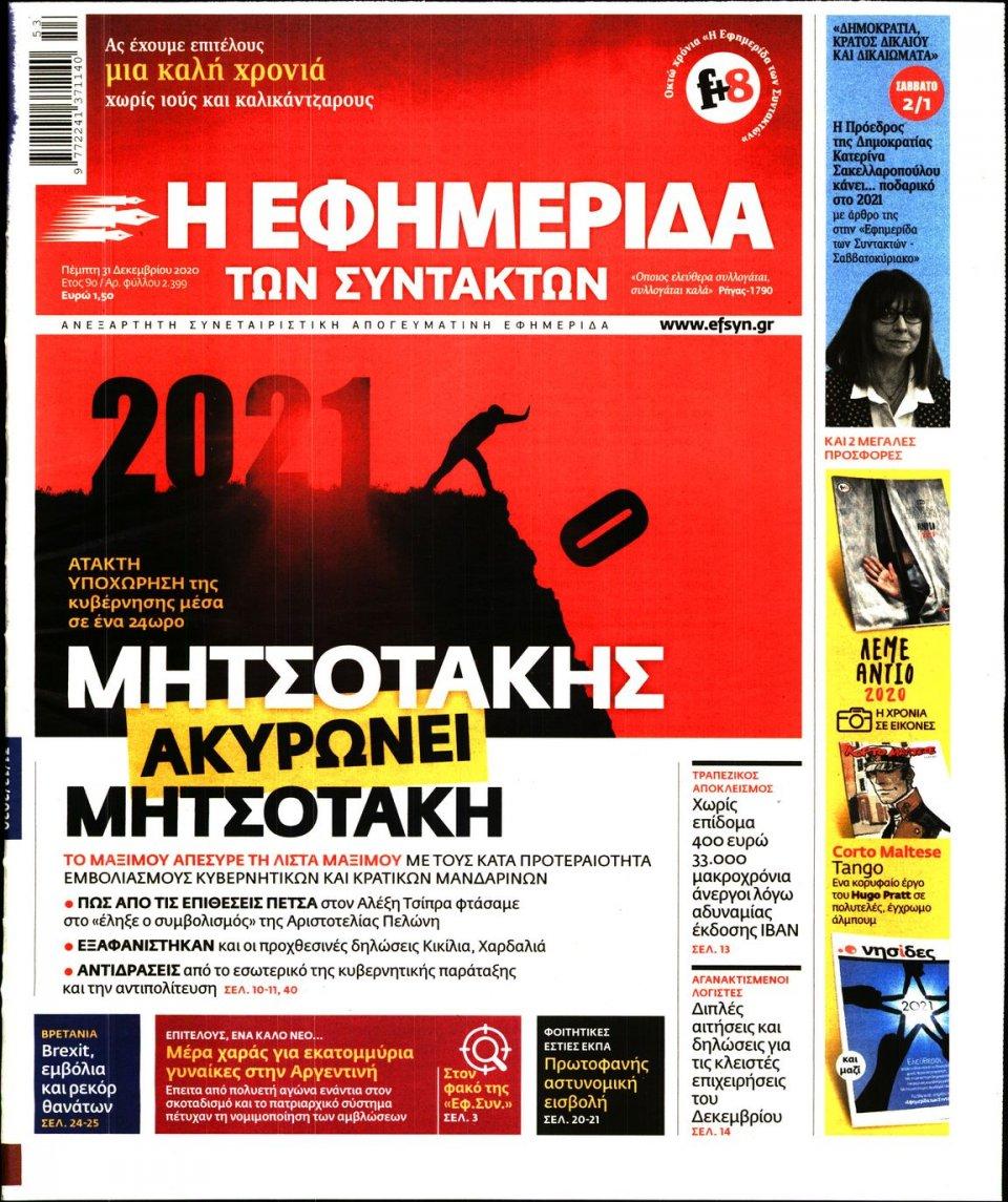 Πρωτοσέλιδο Εφημερίδας - Η ΕΦΗΜΕΡΙΔΑ ΤΩΝ ΣΥΝΤΑΚΤΩΝ - 2020-12-31