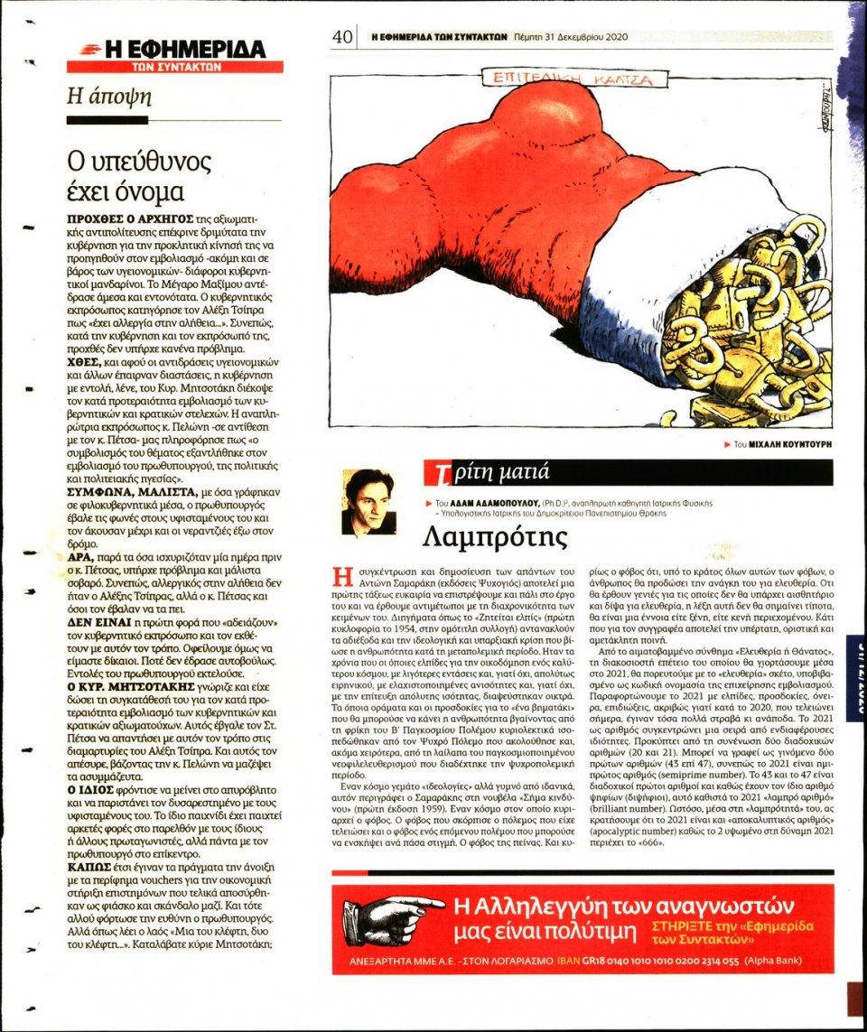 Οπισθόφυλλο Εφημερίδας - Η ΕΦΗΜΕΡΙΔΑ ΤΩΝ ΣΥΝΤΑΚΤΩΝ - 2020-12-31