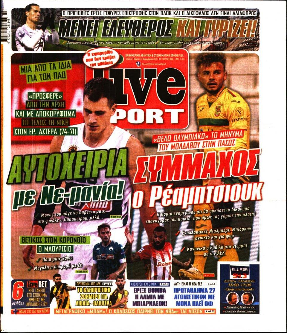 Πρωτοσέλιδο Εφημερίδας - LIVE SPORT - 2020-12-31