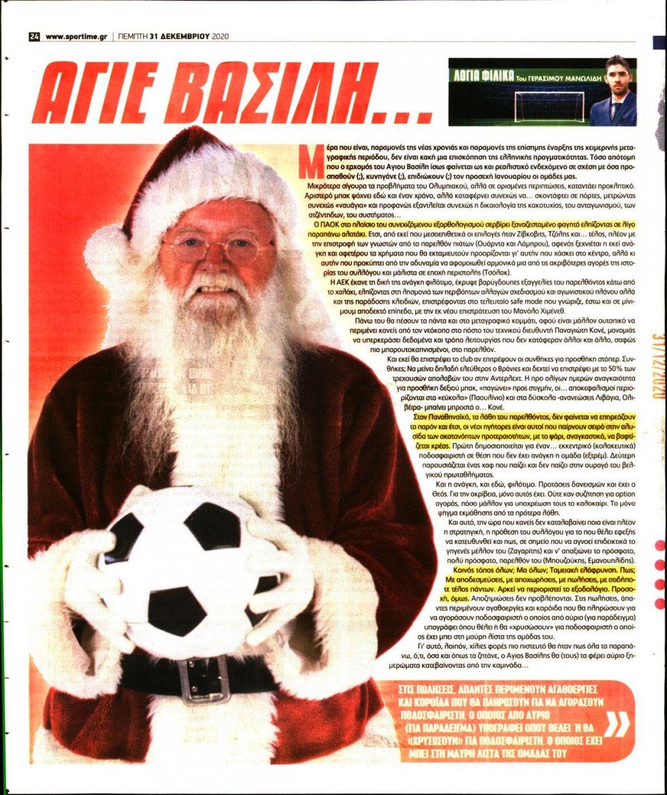 Οπισθόφυλλο Εφημερίδας - SPORTIME - 2020-12-31