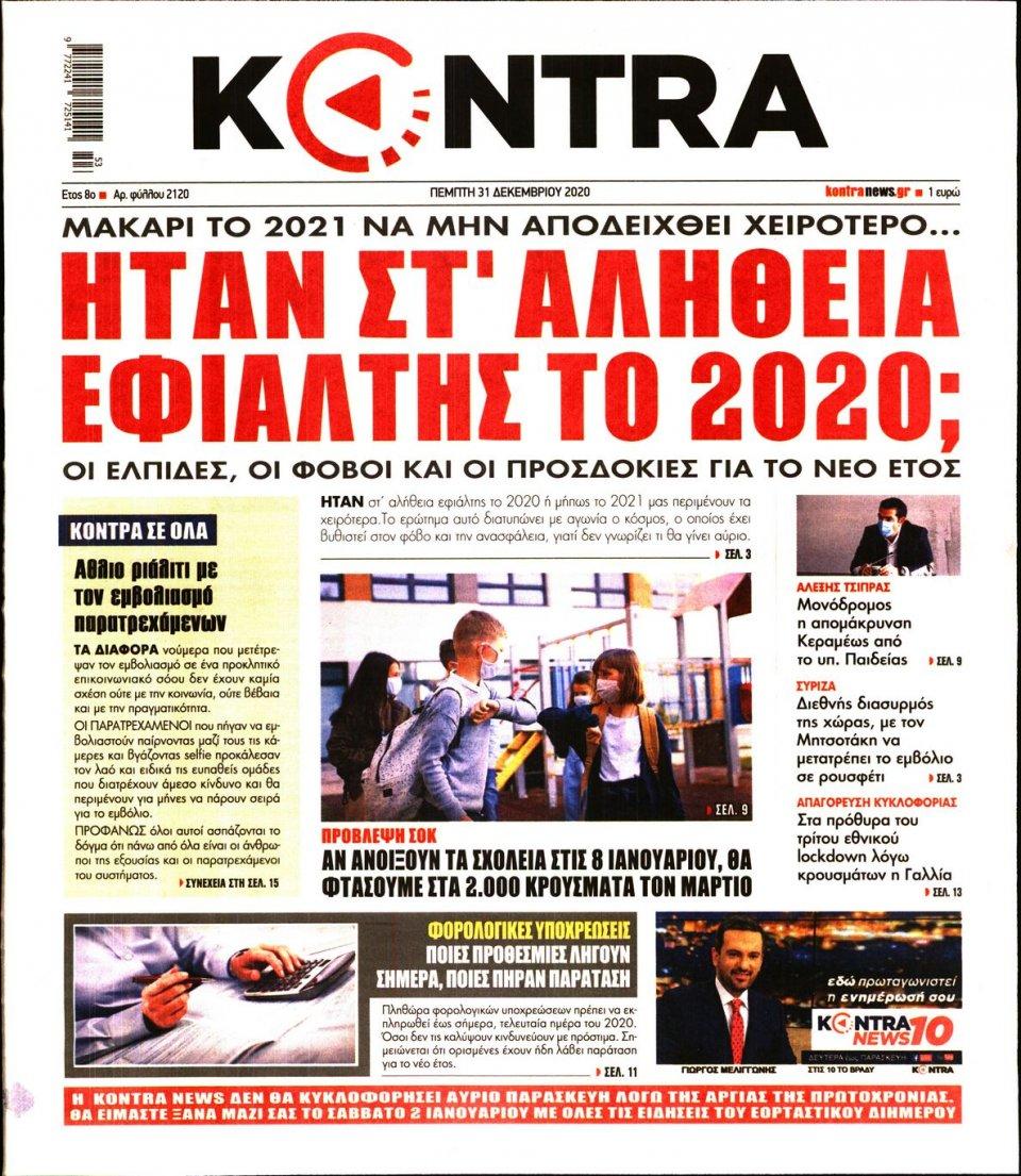 Πρωτοσέλιδο Εφημερίδας - KONTRA NEWS - 2020-12-31
