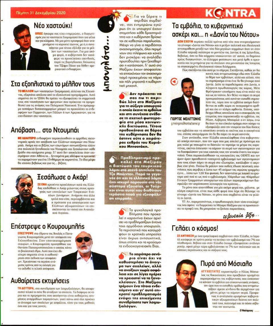 Οπισθόφυλλο Εφημερίδας - KONTRA NEWS - 2020-12-31