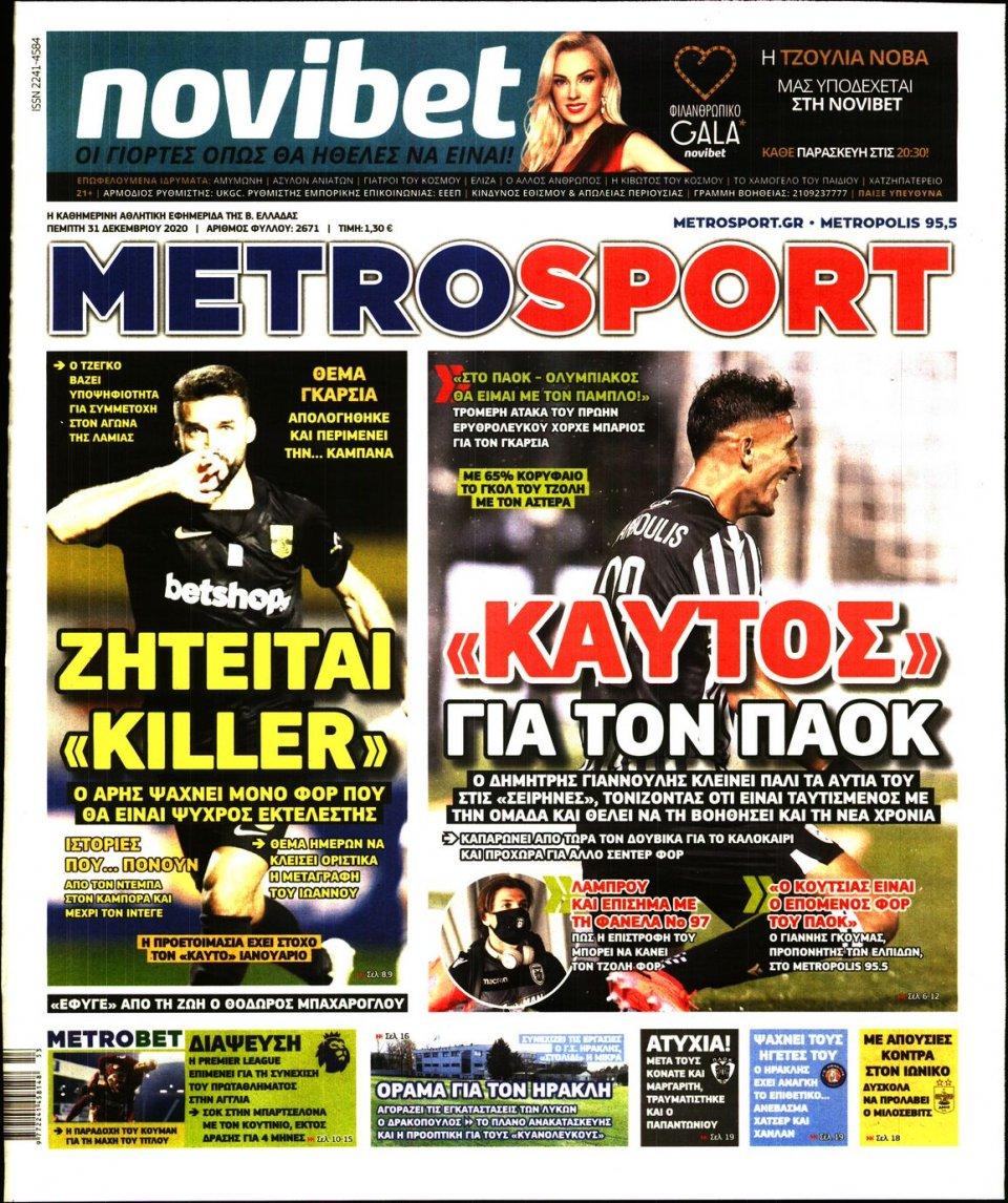 Πρωτοσέλιδο Εφημερίδας - METROSPORT - 2020-12-31