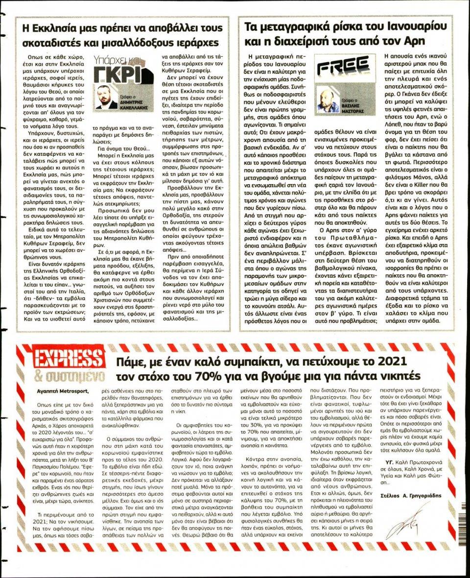 Οπισθόφυλλο Εφημερίδας - METROSPORT - 2020-12-31