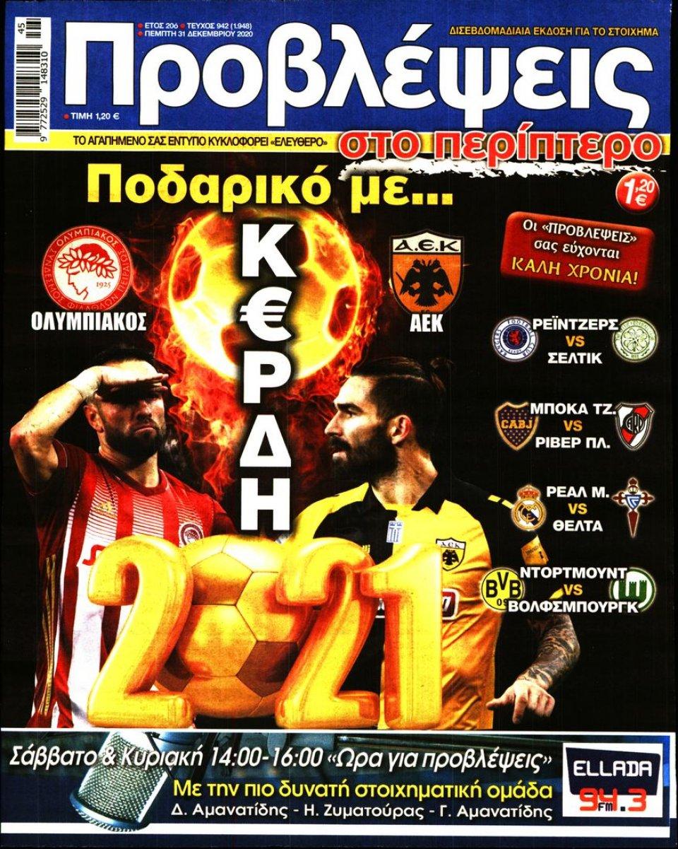 Πρωτοσέλιδο Εφημερίδας - ΠΡΟΒΛΕΨΕΙΣ - 2020-12-31