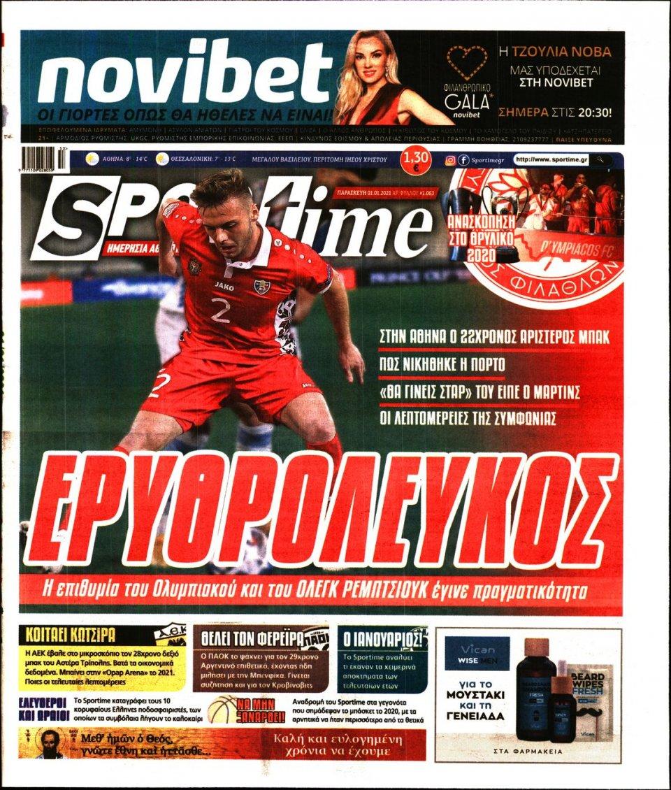 Πρωτοσέλιδο Εφημερίδας - SPORTIME - 2021-01-01