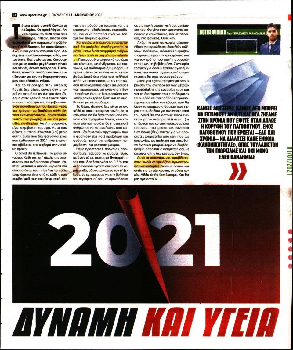 Οπισθόφυλλο Εφημερίδας - SPORTIME - 2021-01-01