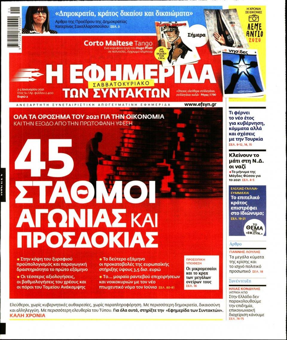 Πρωτοσέλιδο Εφημερίδας - Η ΕΦΗΜΕΡΙΔΑ ΤΩΝ ΣΥΝΤΑΚΤΩΝ - 2021-01-02