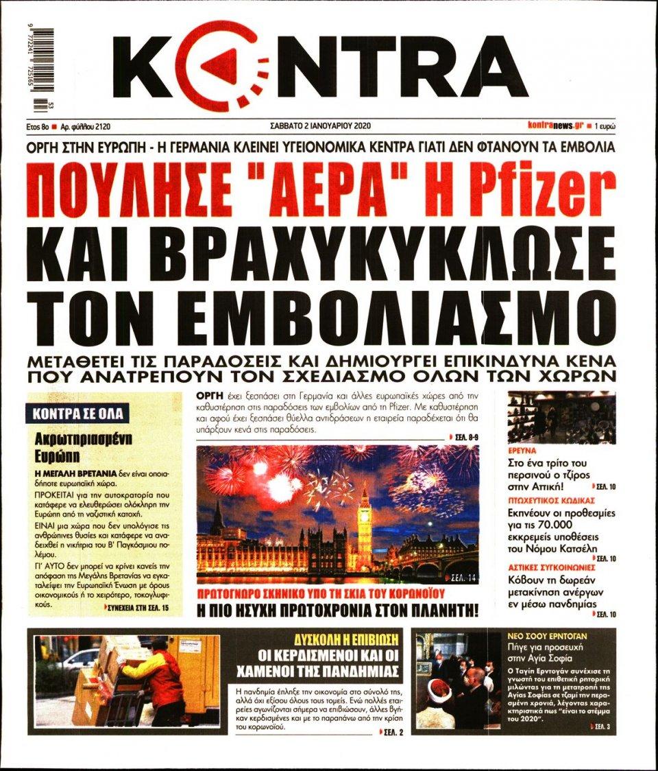 Πρωτοσέλιδο Εφημερίδας - KONTRA NEWS - 2021-01-02