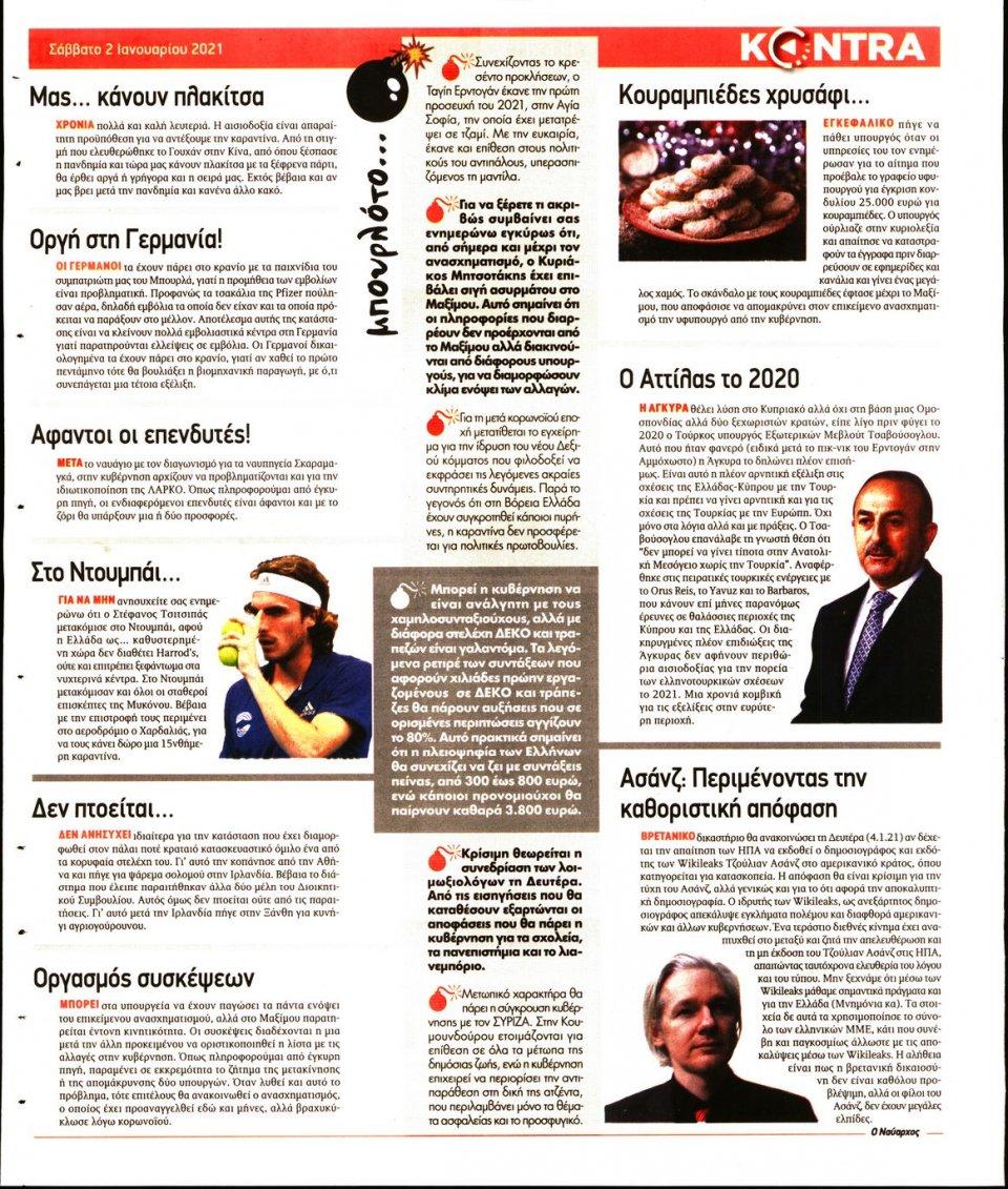 Οπισθόφυλλο Εφημερίδας - KONTRA NEWS - 2021-01-02