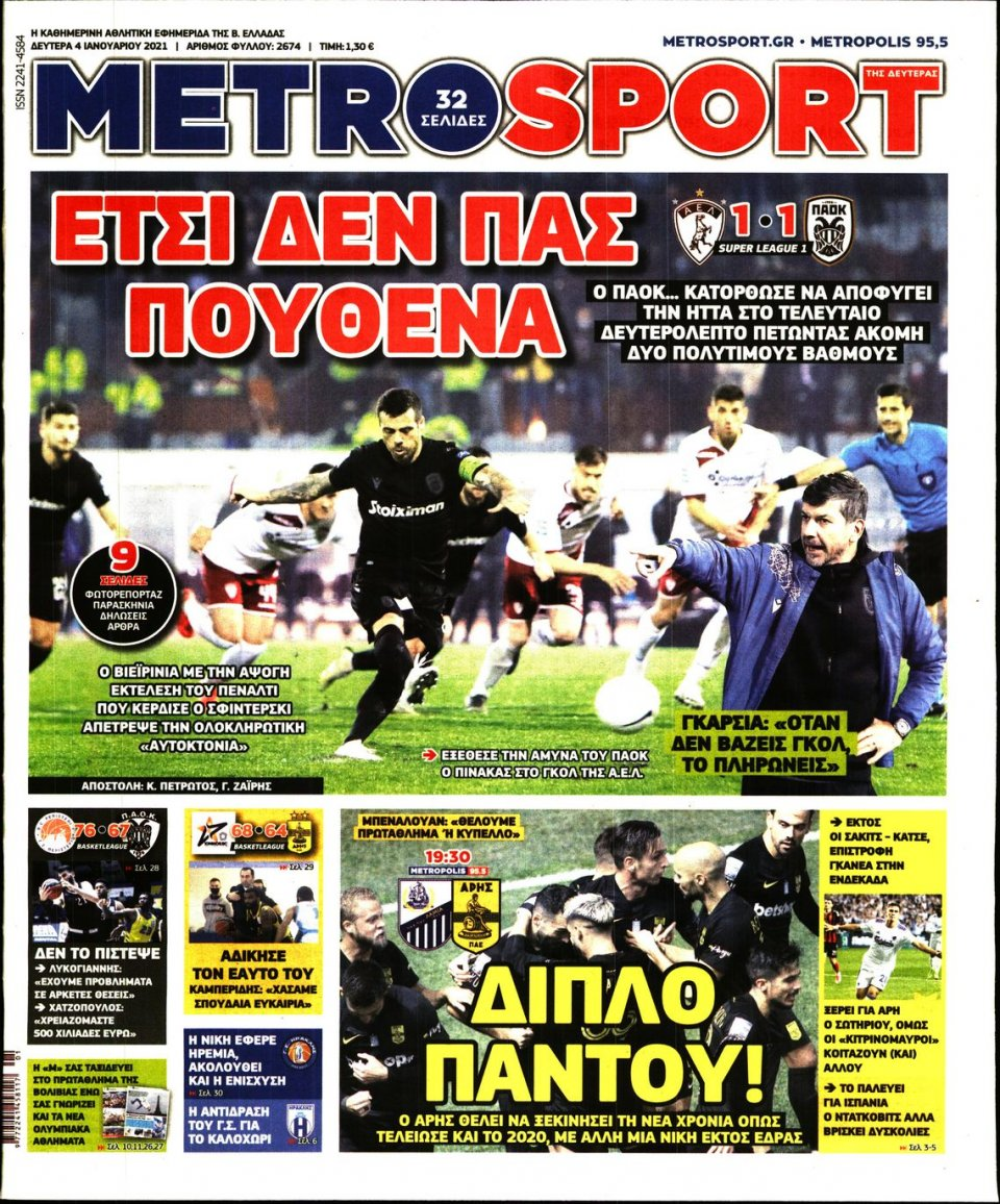 Πρωτοσέλιδο Εφημερίδας - METROSPORT - 2021-01-04