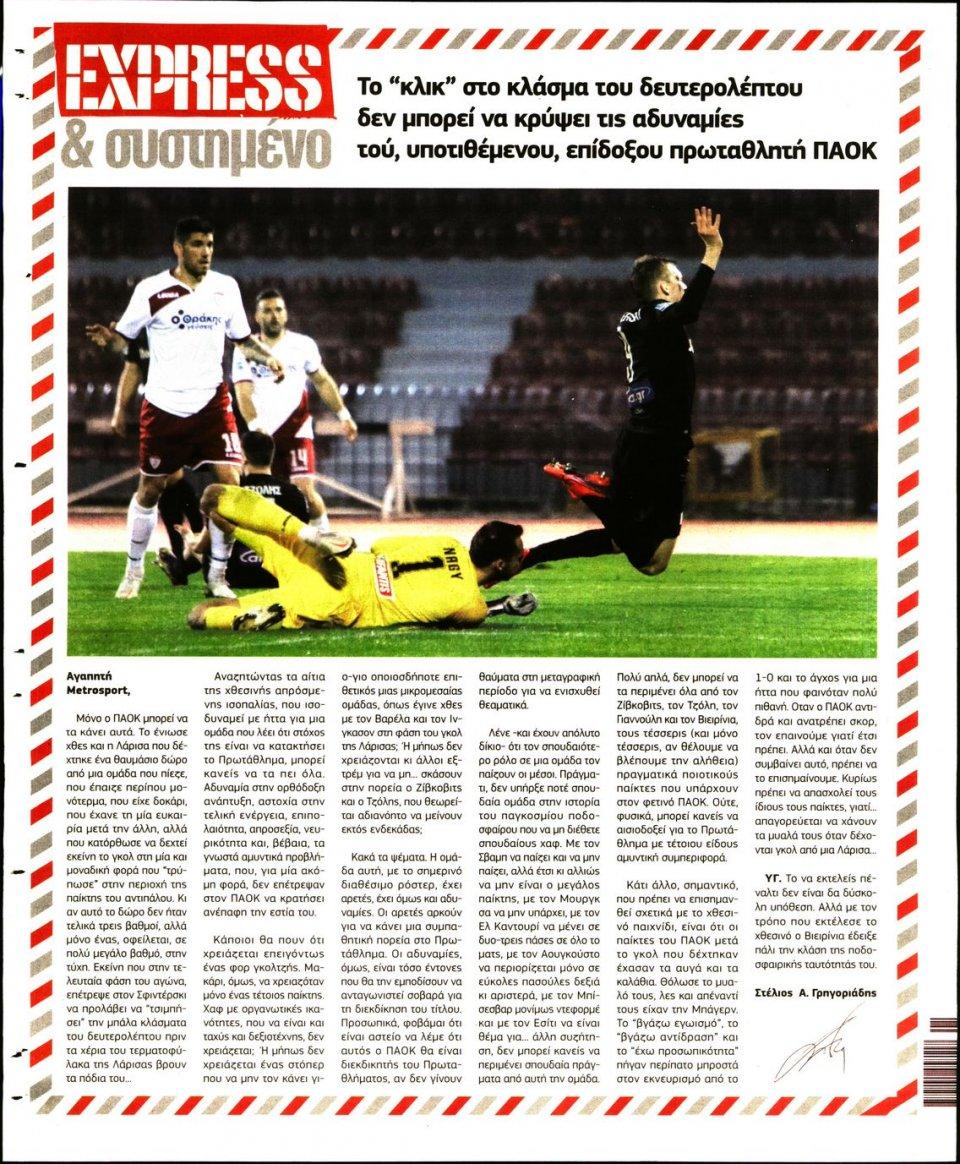 Οπισθόφυλλο Εφημερίδας - METROSPORT - 2021-01-04