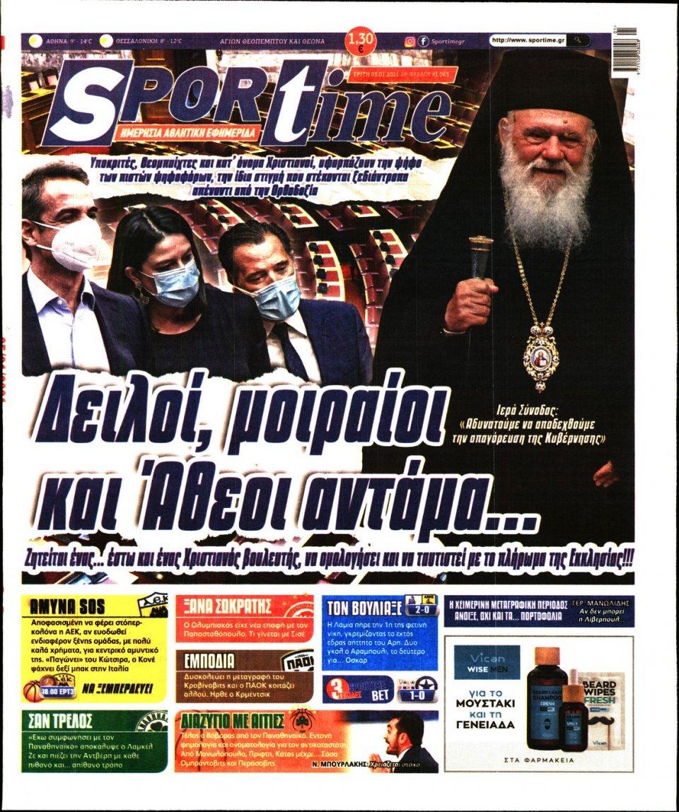 Πρωτοσέλιδο Εφημερίδας - SPORTIME - 2021-01-05