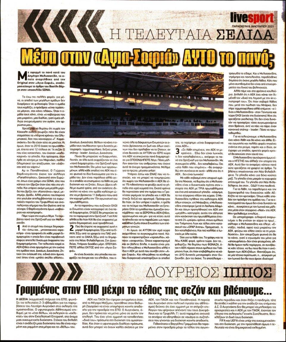 Οπισθόφυλλο Εφημερίδας - LIVE SPORT - 2021-01-08