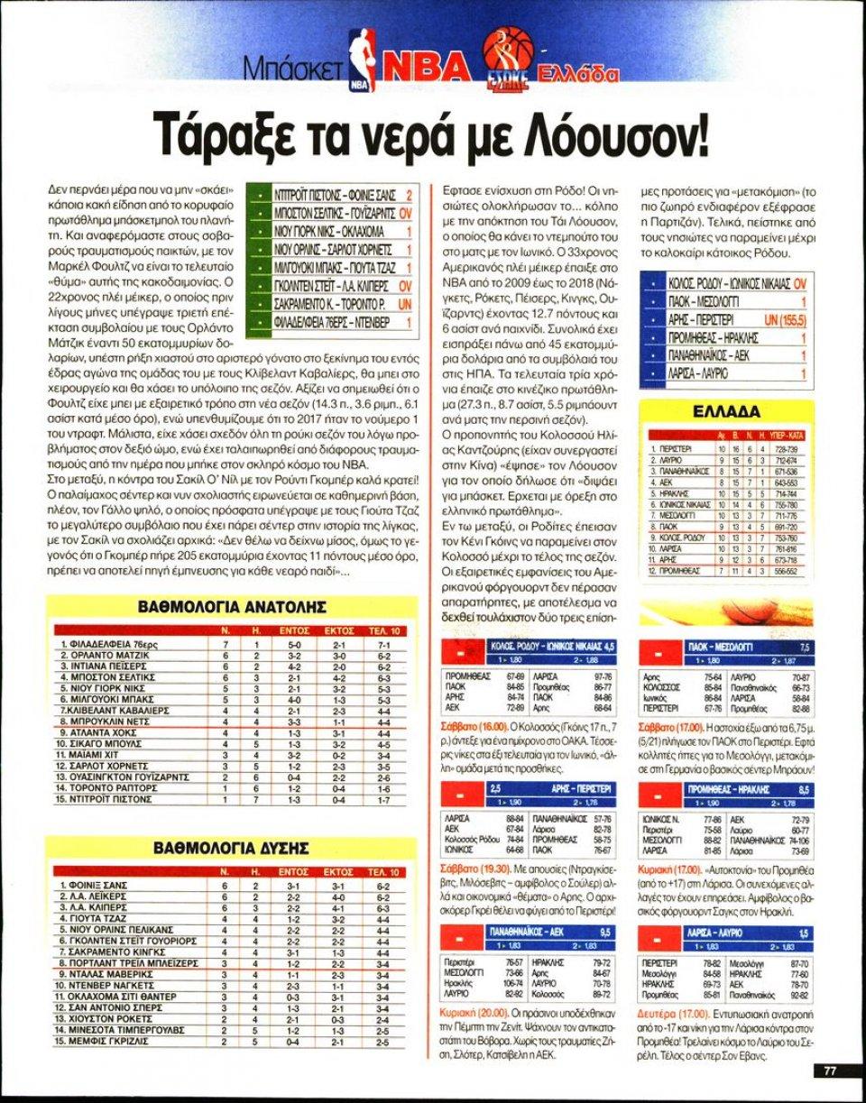 Οπισθόφυλλο Εφημερίδας - ΠΡΟΒΛΕΨΕΙΣ - 2021-01-08