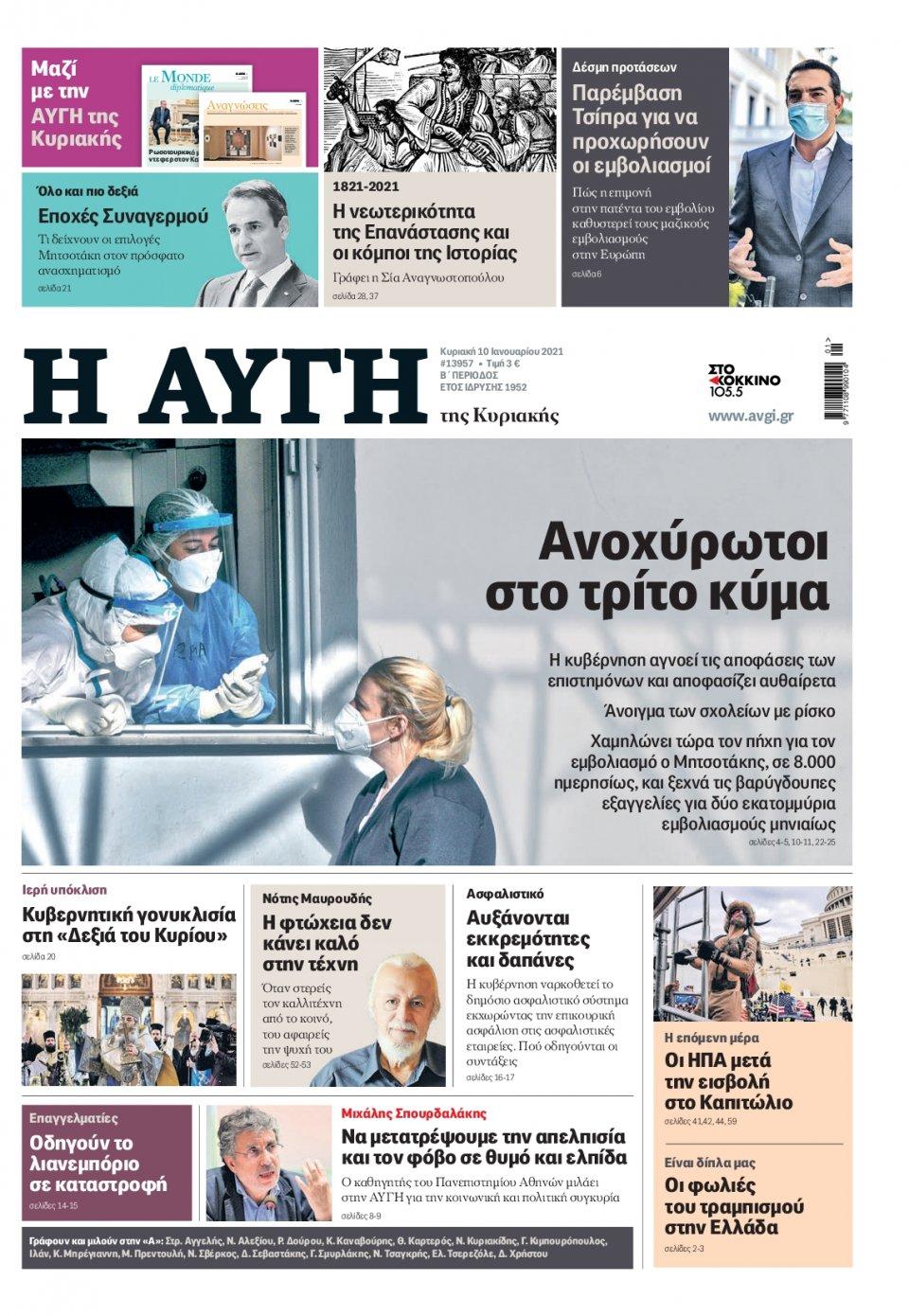 Πρωτοσέλιδο Εφημερίδας - Αυγή - 2021-01-10