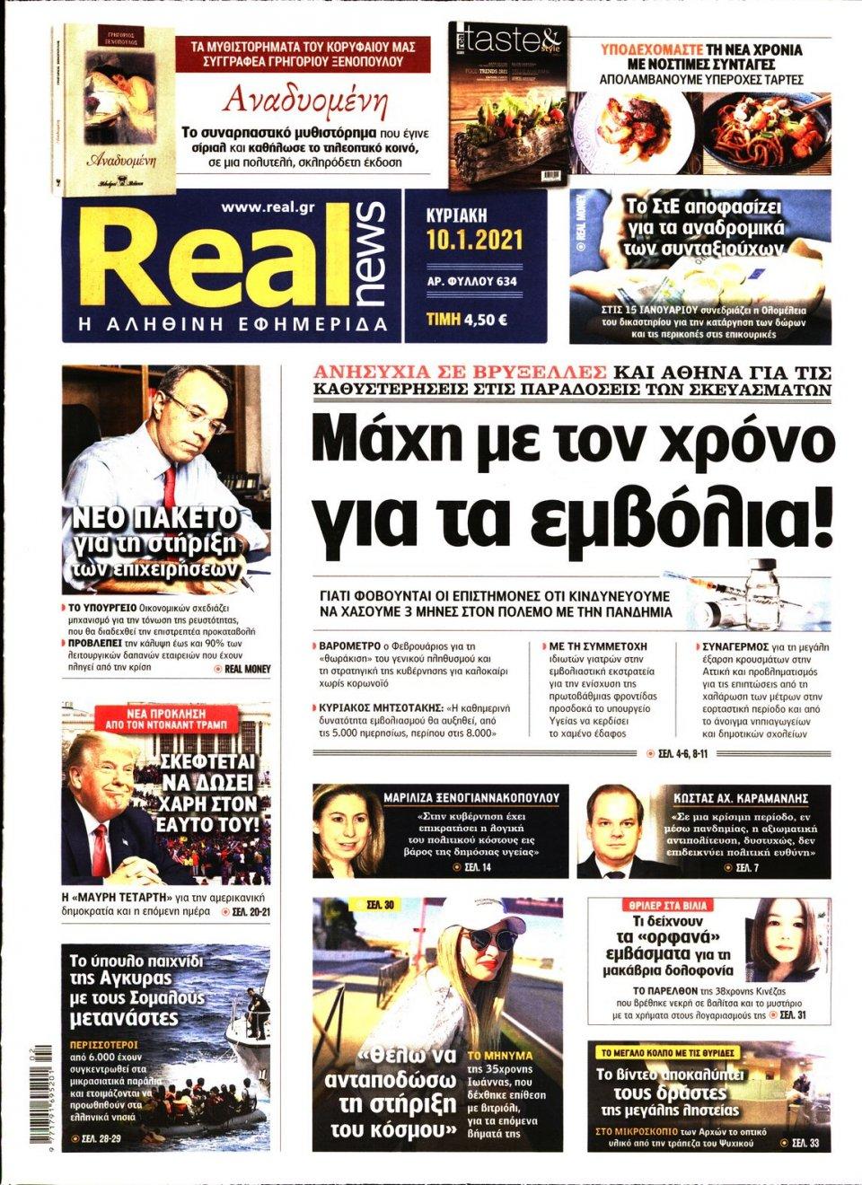 Πρωτοσέλιδο Εφημερίδας - Real News - 2021-01-10