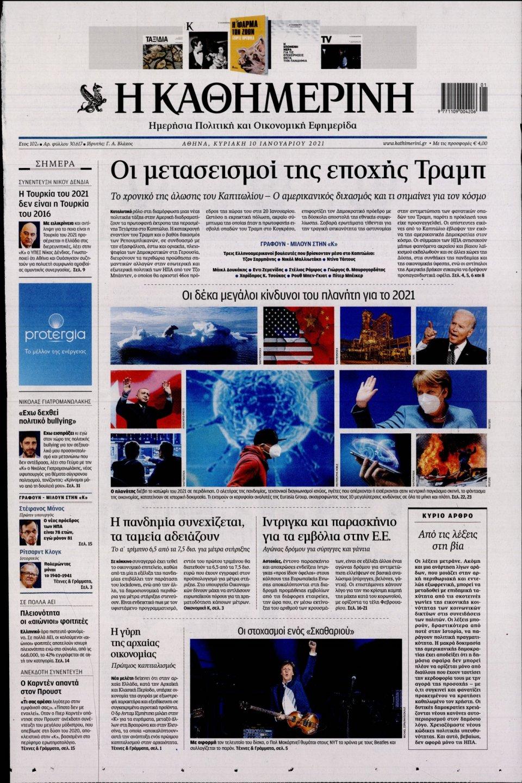 Πρωτοσέλιδο Εφημερίδας - Καθημερινή - 2021-01-10