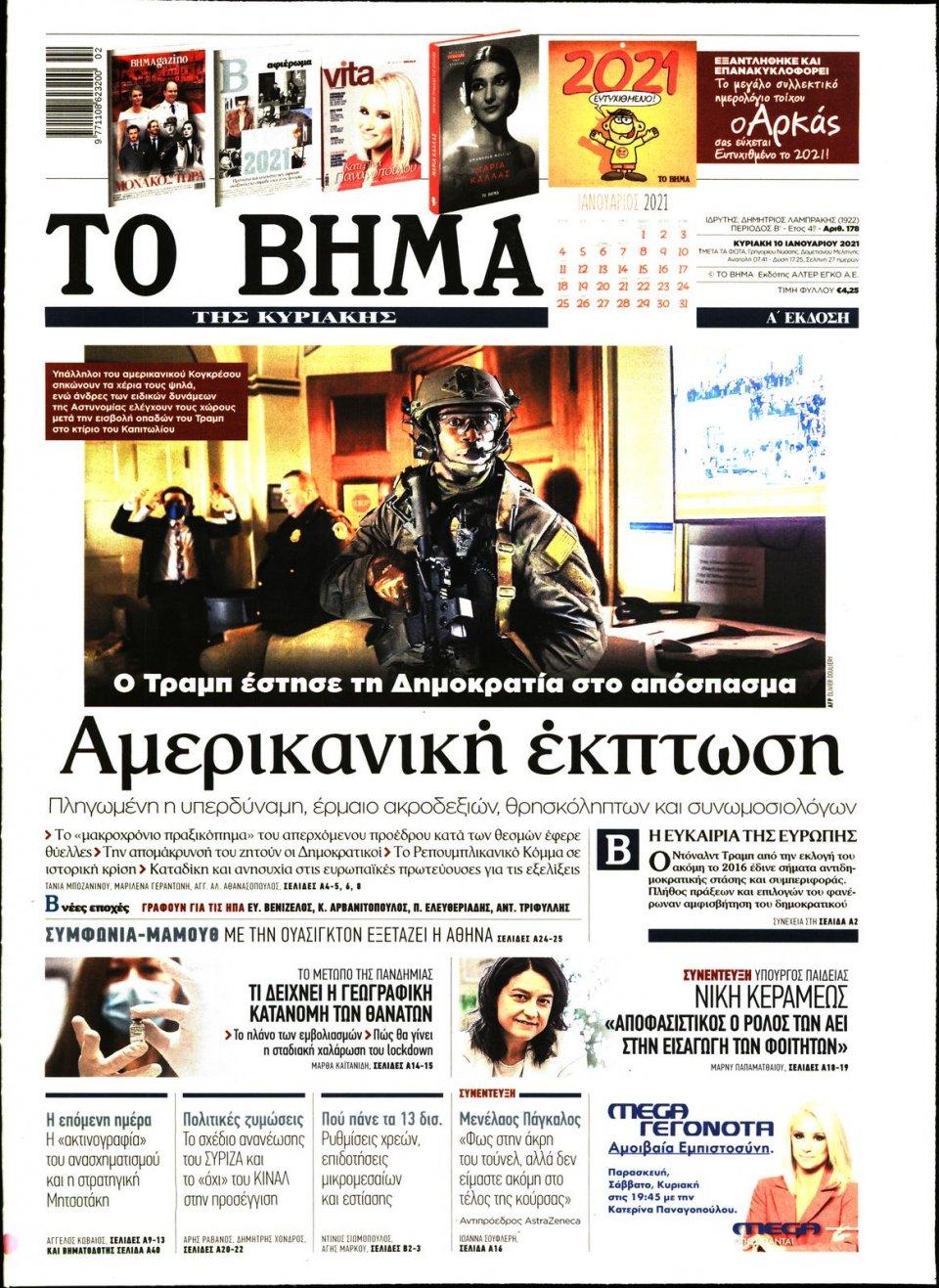Πρωτοσέλιδο Εφημερίδας - Το Βήμα - 2021-01-10