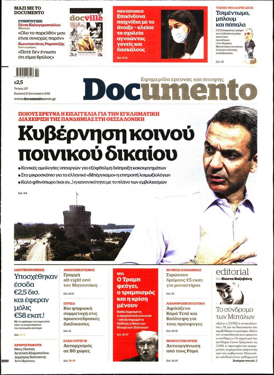 Πρωτοσέλιδο Εφημερίδας - DOCUMENTO - 2021-01-10