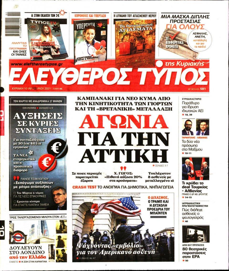 Πρωτοσέλιδο Εφημερίδας - Ελεύθερος Τύπος - 2021-01-10