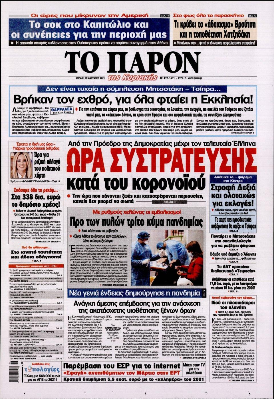 Πρωτοσέλιδο Εφημερίδας - ΤΟ ΠΑΡΟΝ - 2021-01-10