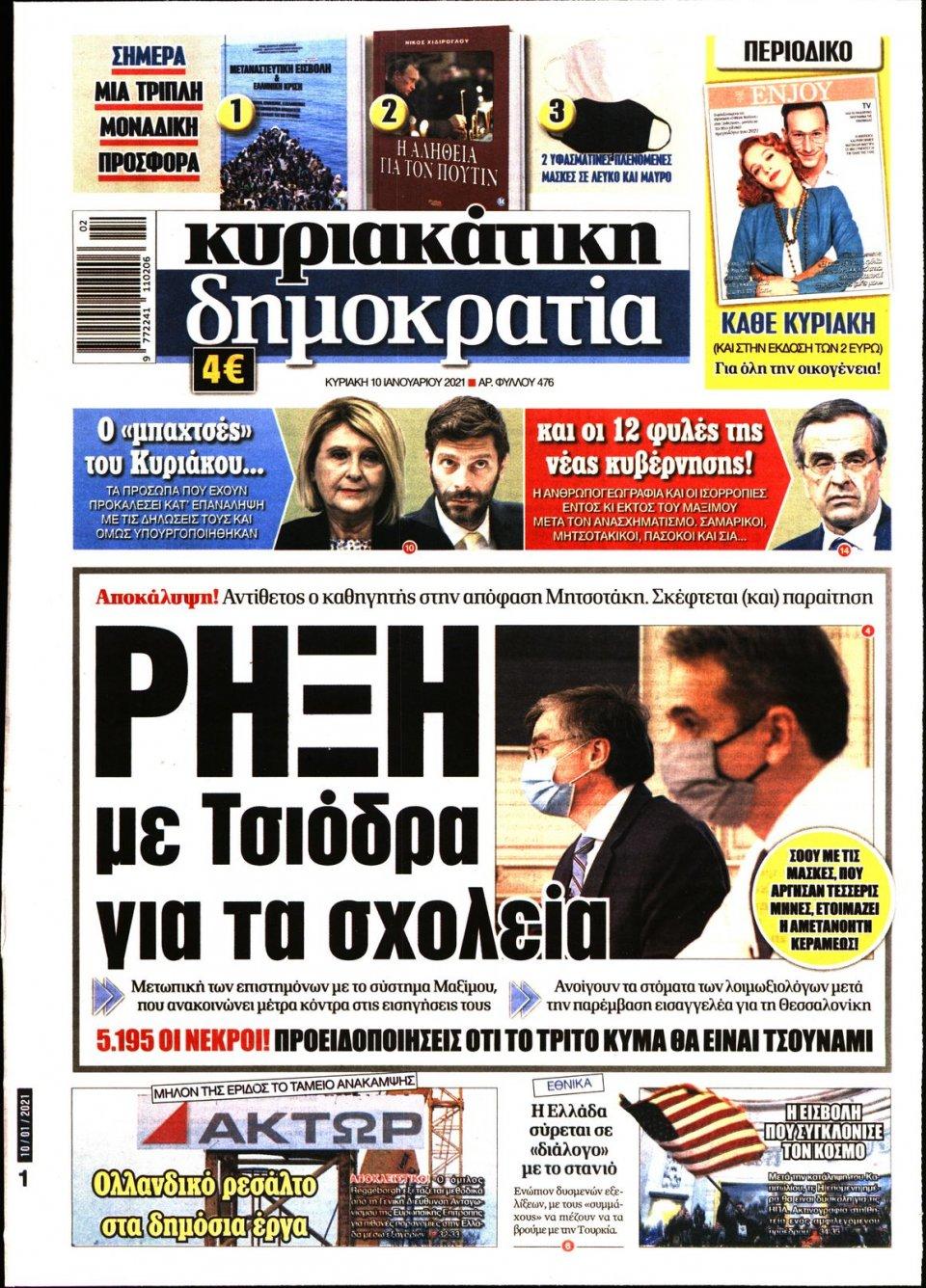 Πρωτοσέλιδο Εφημερίδας - ΚΥΡΙΑΚΑΤΙΚΗ ΔΗΜΟΚΡΑΤΙΑ - 2021-01-10