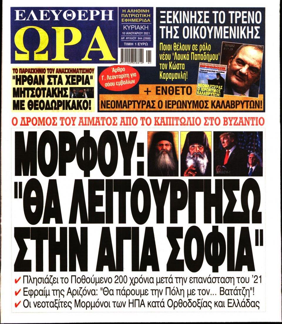 Πρωτοσέλιδο Εφημερίδας - Ελεύθερη Ώρα - 2021-01-10