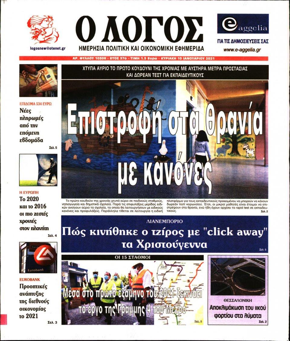 Πρωτοσέλιδο Εφημερίδας - Λόγος - 2021-01-10