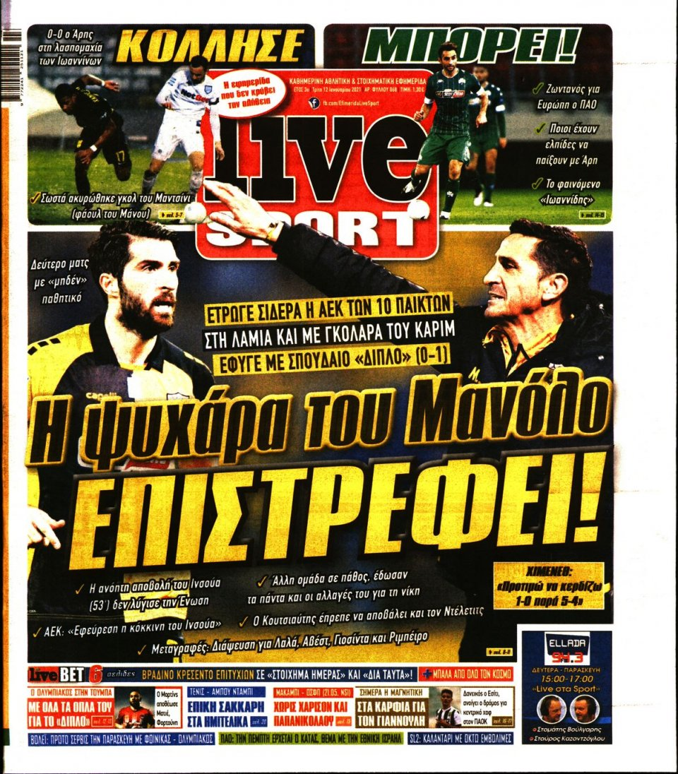 Πρωτοσέλιδο Εφημερίδας - LIVE SPORT - 2021-01-12