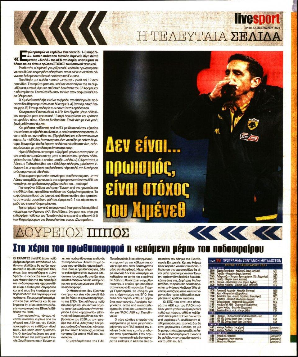Οπισθόφυλλο Εφημερίδας - LIVE SPORT - 2021-01-12