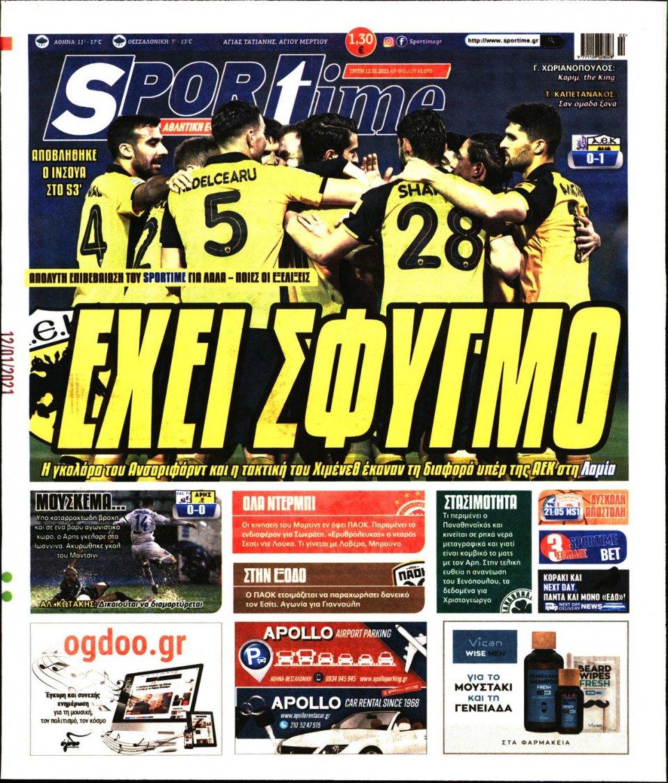 Πρωτοσέλιδο Εφημερίδας - SPORTIME - 2021-01-12