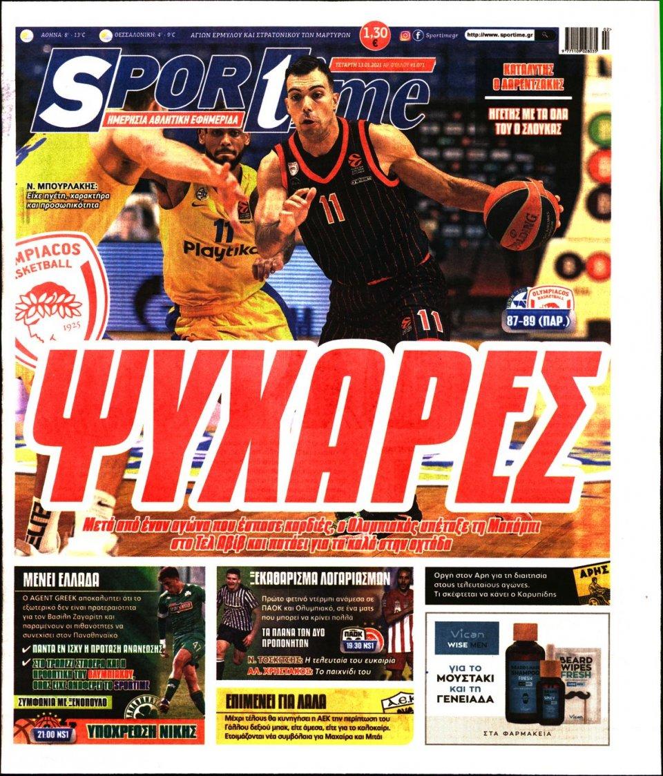 Πρωτοσέλιδο Εφημερίδας - SPORTIME - 2021-01-13