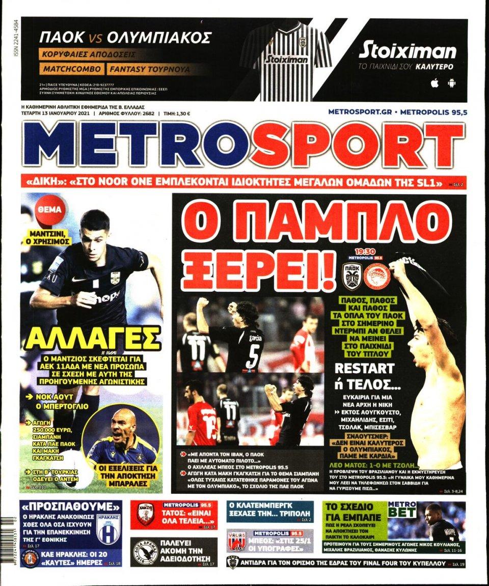 Πρωτοσέλιδο Εφημερίδας - METROSPORT - 2021-01-13