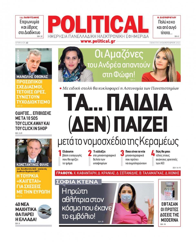 Πρωτοσέλιδο Εφημερίδας - POLITICAL - 2021-01-14