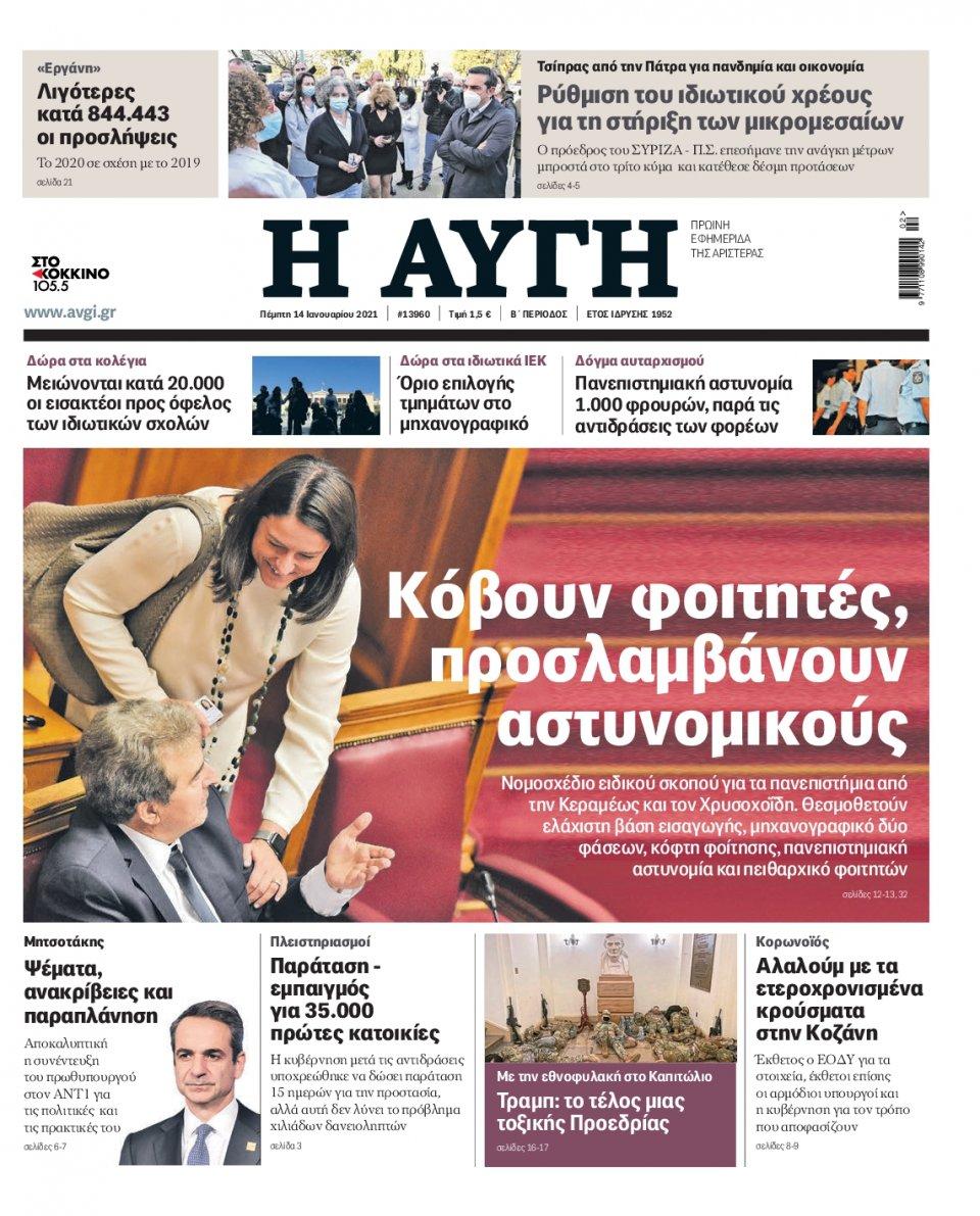 Πρωτοσέλιδο Εφημερίδας - Αυγή - 2021-01-14