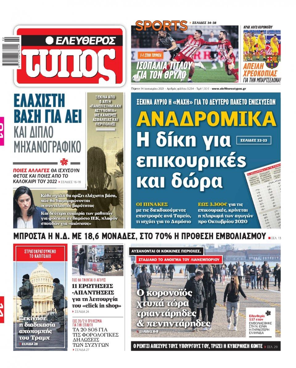 Πρωτοσέλιδο Εφημερίδας - Ελεύθερος Τύπος - 2021-01-14