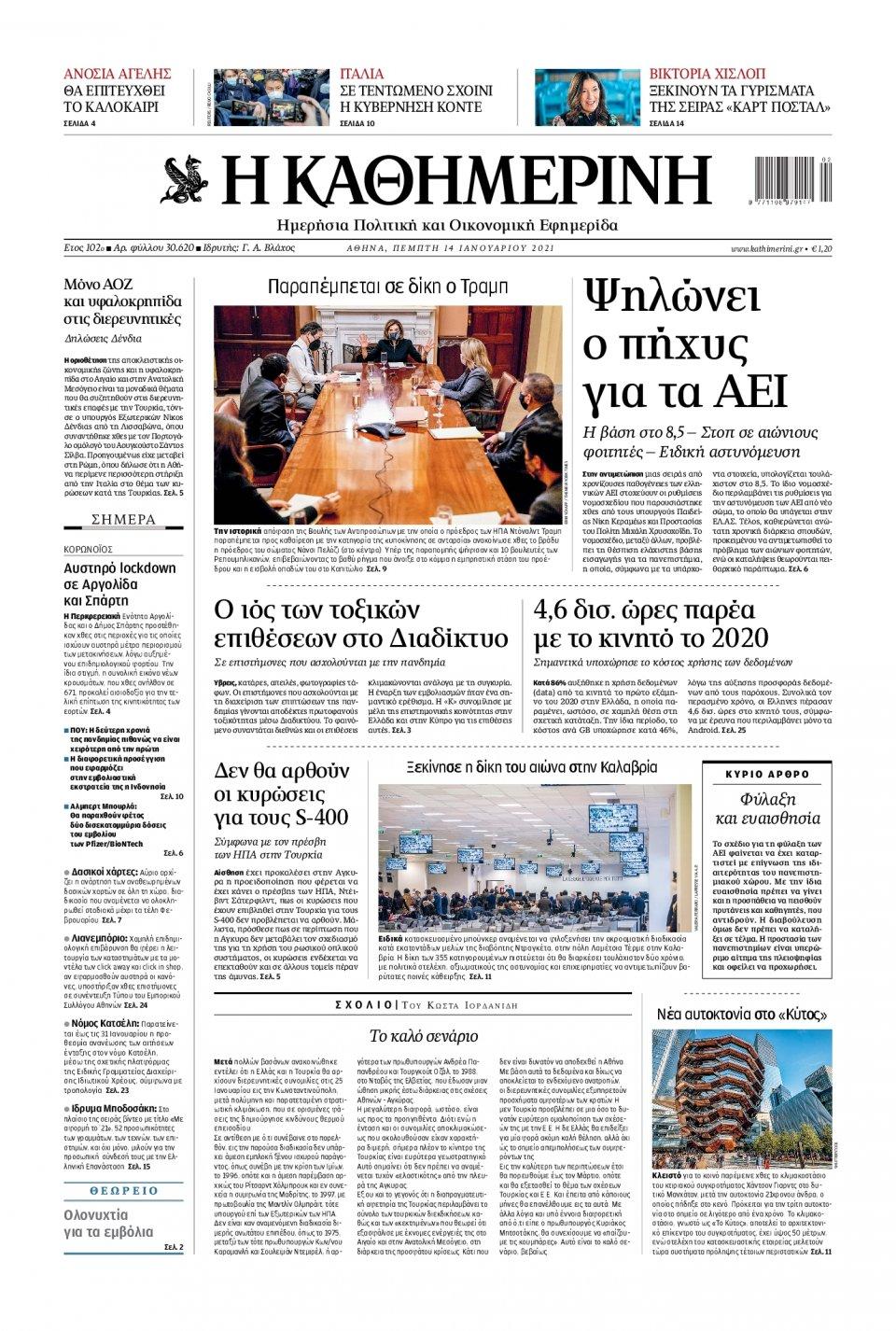 Πρωτοσέλιδο Εφημερίδας - Καθημερινή - 2021-01-14