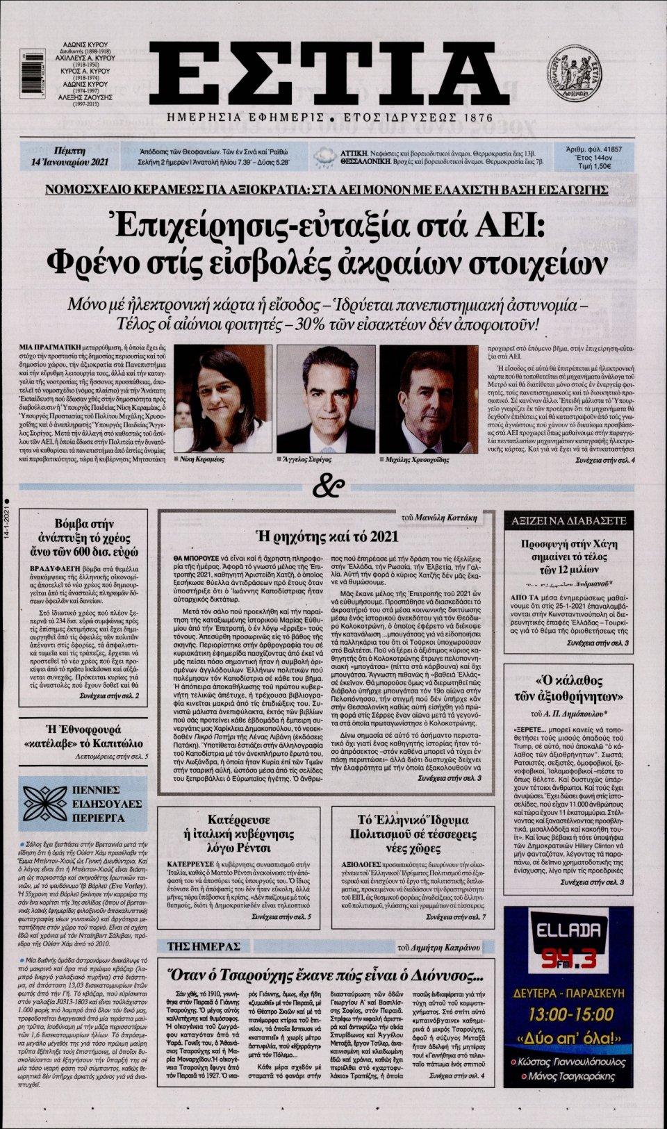 Πρωτοσέλιδο Εφημερίδας - Εστία - 2021-01-14