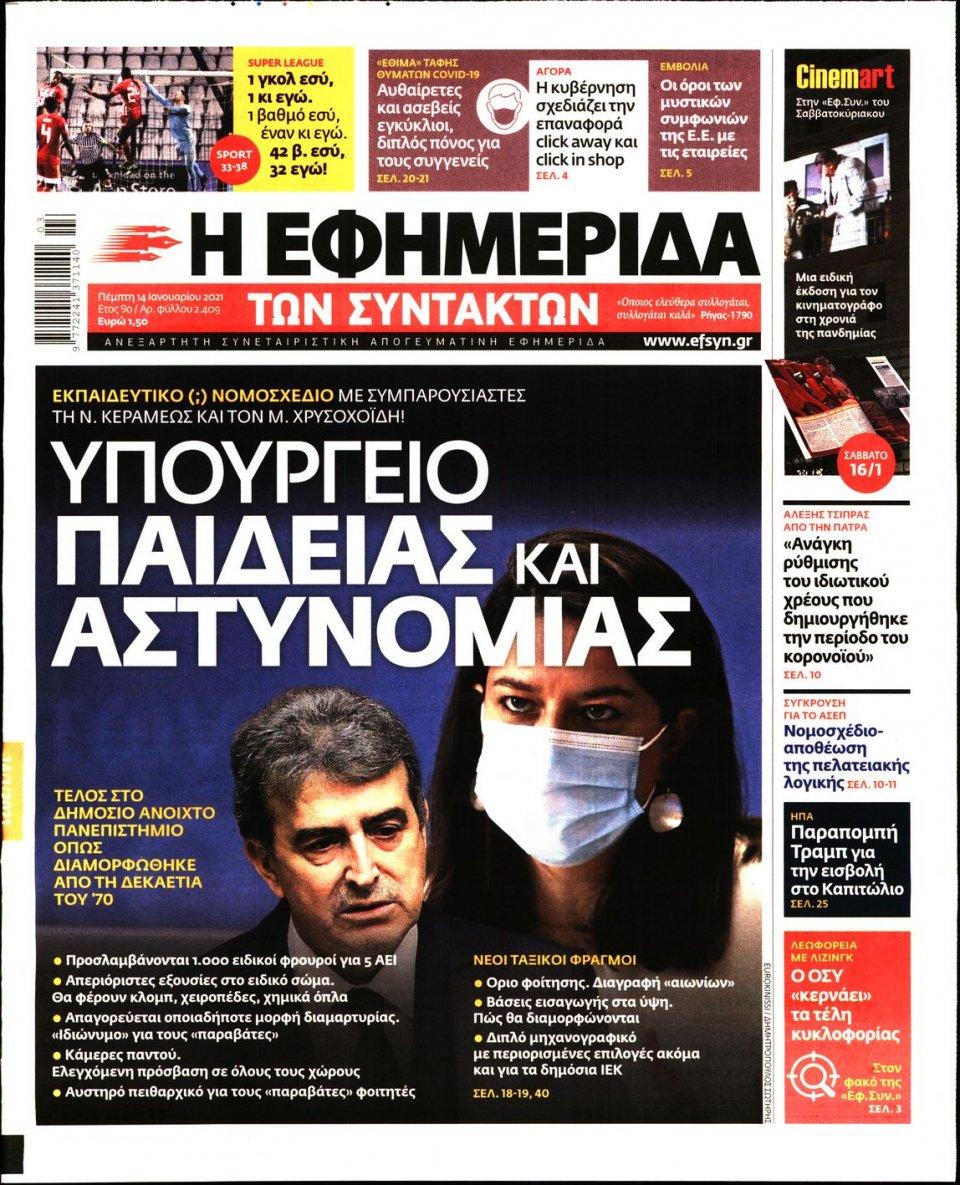 Πρωτοσέλιδο Εφημερίδας - Η ΕΦΗΜΕΡΙΔΑ ΤΩΝ ΣΥΝΤΑΚΤΩΝ - 2021-01-14