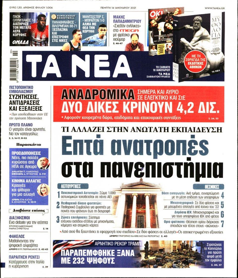 Πρωτοσέλιδο Εφημερίδας - Τα Νέα - 2021-01-14