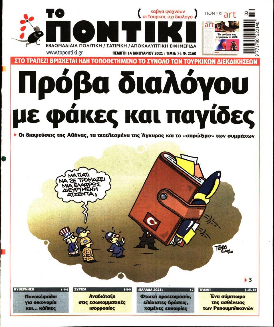 Πρωτοσέλιδο Εφημερίδας - ΤΟ ΠΟΝΤΙΚΙ - 2021-01-14