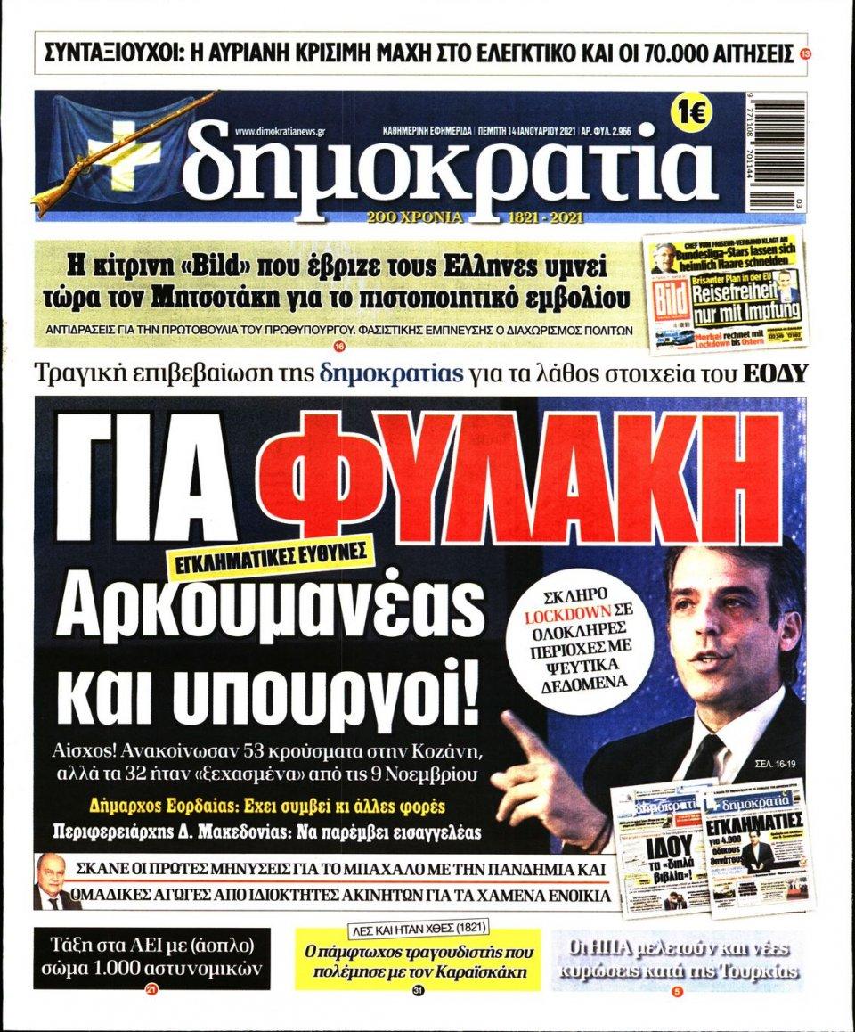 Πρωτοσέλιδο Εφημερίδας - ΔΗΜΟΚΡΑΤΙΑ - 2021-01-14